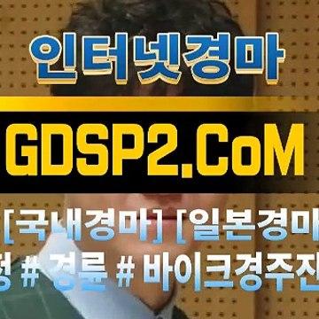 인터넷경마 GDSP2 . 콤 § 인터넷경마