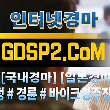 국내경마 GDSP2 . 콤 § 인터넷경마