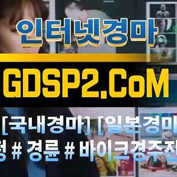 한국경마사이트 GDSP2 . 시오엠 § 국내경마
