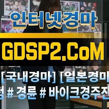 실경마사이트 GDSP2 ,C0m § 온라인경마