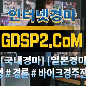 스크린경마사이트 GDSP2 ,C0m § 온라인경마