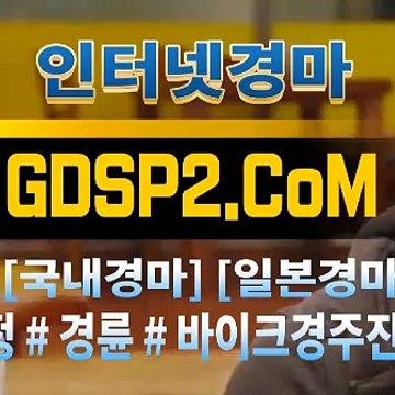 인터넷실시간경마 GDSP2 . Com § 온라인경마
