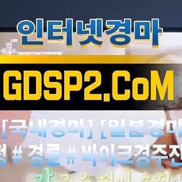 인터넷실시간경마 GDSP2 . 컴 § 온라인경마