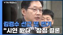 """김경수 선고 연기...재판부 """"킹크랩 시연 봤다"""" 잠정 결론 / YTN"""