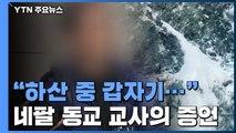 """""""하산 중 갑자기..."""" 네팔 눈사태 사고 목격 교사의 증언 / YTN"""