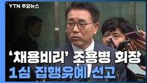 '채용비리' 조용병 신한지주 회장 징역6월 집유 / YTN