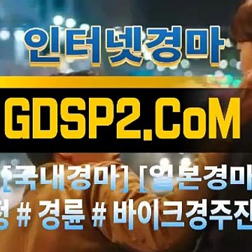 한국경마사이트 GDSP2 . 시오엠 ꒘ 온라인경마