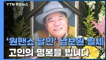 [앵커리포트] 남보원 별세...청중 공감 끌어낸 '원맨쇼' 달인 / YTN