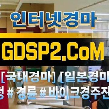 실경마사이트 GDSP2 . Com ꒘ 스크린경마
