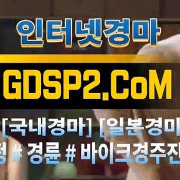국내경마 GDSP2 . Com ꒘ 국내경마사이트