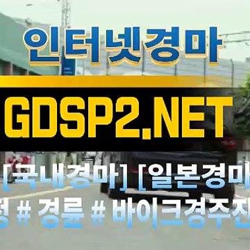 한국경마사이트 GDSP 2 . NET §∠ 국내경마