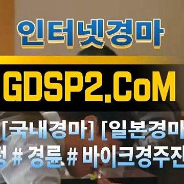 국내경마사이트 GDSP2 . Com ꒘ 인터넷경마