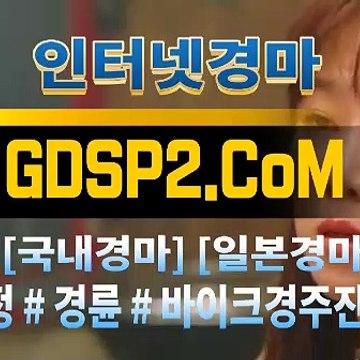 인터넷경마사이트주소 GDSP2 . 시오엠 ꒘ 스크린경마