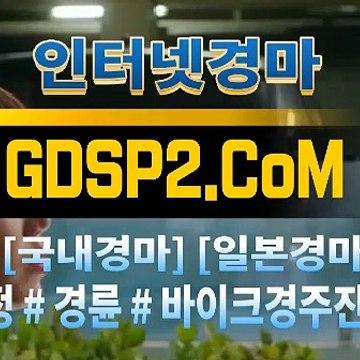 한국경마 GDSP2 . 시오엠 ꒘ 국내경마
