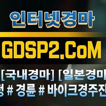 일본경마 GDSP2 ,C0m ꒘ 인터넷경마