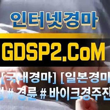 스크린경마추천 GDSP2 ,C0m ꒘ 인터넷경마
