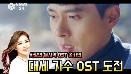송가인, '사랑의 불시착' OST '내 마음의 사진' 깜짝 공개! '대세 행보는 설에도 계속'