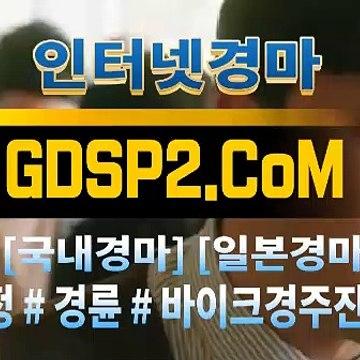 국내경마사이트 GDSP2 . Com ꒘ 국내경마