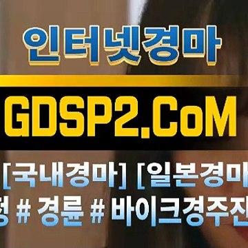 스크린경마 GDSP2 . 컴 ꒘ 인터넷경마