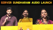 Server Sundharam Audio Launch | Santhanam | Santhosh Narayanan | Filmibeat Tamil