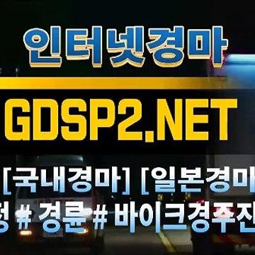 국내경마사이트 GDSP 2 . NeT §∠ 온라인경마