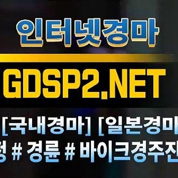 인터넷경마사이트주소 GDSP 2 . NeT §∠ 온라인경마