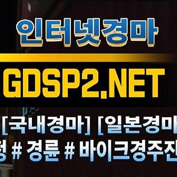 실경마사이트 GDSP 2 . NET §∠ 온라인경마