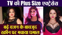 Plus Size Television Actresses Who Have Proved That Size Doesn't Matter, Talent Does । Boldksy