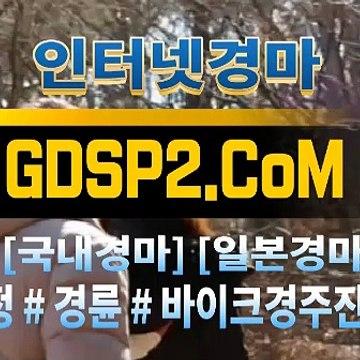 일본경마사이트 GDSP2 ,C0m ꒘ 온라인경마