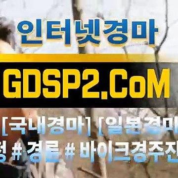인터넷국내경마 GDSP2 ,C0m ꒘ 온라인경마
