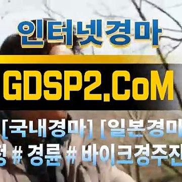 인터넷경마사이트주소 GDSP2 . Com ꒘ 온라인경마