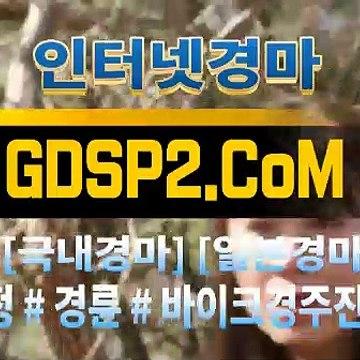 국내경마사이트 GDSP2 . Com ꒘ 온라인경마