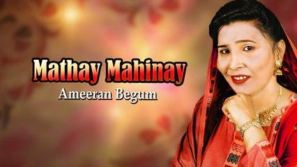 Ameeran Begam New Sindhi Song - Mathay Mahinay Muhnjo Tahra - Sindhi Hit Songs