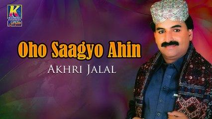 Akhri Jalal New Sindhi Song - Oho Saagyo Ahin Ya Biyo - Sindhi Hit Songs