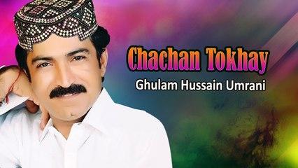 Ghulam Hussain Umrani New Sindhi Song - Chachan Tokhay Mor Buda - Sindhi Hit Songs