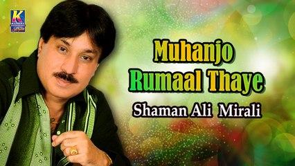 Shaman Ali Mirali New Sindhi Song - Muhanjo Rumaal Thaye - Sindhi Hit Songs