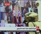 """اكستر نيوز تبرز فيديو """"اليوم السابع"""" لعمر نجل الشهيد أحمد الشبراوى بطل معركة """"البرث"""""""