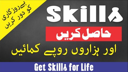 Get Skills for Life and Earn Money Online Free