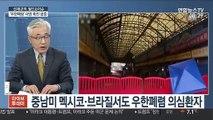 [라이브 이슈] '우한 폐렴' 사망자 급증…中 사스 수준 대응나서