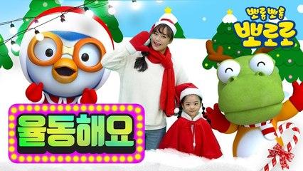 바나나차차 크리스마스ver. | 크리스마스 차차 | 뽀로로와율동해요 | 뽀로로와노래해요 | 뽀로로노래 | 크리스마스동요