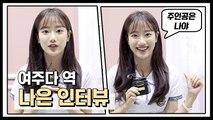 [#어쩌다발견한하루] 본투비 사랑둥이 여주다! 나은Na-eun 인터뷰  #TVPP메이킹 #ExtraOrdinaryYou
