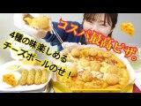 【韓国ピザ】チーズボール乗せピザ!社長の失敗、コスパ最高過ぎるピザ食べる♡【PIZZA VITTO LAB】【チーズボールピザ】【社長の失敗ピザ】