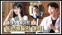 [#어쩌다발견한하루] 찐현실 반 친구같은 어하루 동년배들의 매력터지는 촬영 현장! (feat.빽서방!!) #TVPP메이킹 #ExtraOrdinaryYou