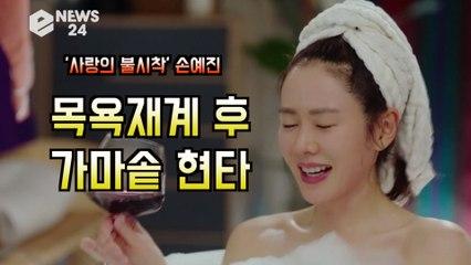 '사랑의 불시착' 손예진, 아랫동네에서 목욕재계 후 가마솥 현타? '윤세리 웬일이니?'