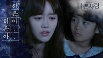 [Badlove] ep.39 Do you think Oh's gonna take her away? The report that she's obsessed, 나쁜사랑 20200123