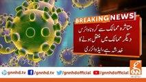 Pakistan on alert over deadly China virus