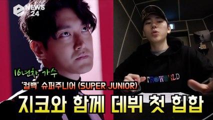 '컴백' 슈퍼주니어 (SUPER JUNIOR), '2YA2YAO!' 16년만에 처음으로 힙합 도전 '지코 지원사격'