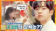 [#어쩌다발견한하루] 단오KimHye-yoon의 심장을 뿌셔뿌셔 하는 13번의 정체!!  #TVPP메이킹 #ExtraOrdinaryYou