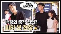 [#어쩌다발견한하루] ※이재욱LeeJae-wook의 굉장히 굉장한 발언 주의※ 화기애애 파티 현장 ② (feat. 질문봇 로운Rowoon) #ExtraOrdinaryYou