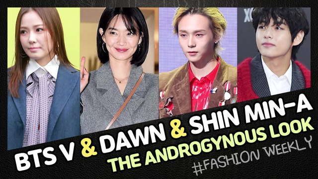 [Showbiz Korea] V(뷔, BTS) & Dawn(이던)! Celebrities' The Androgynous Look